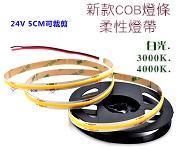 新款COB柔性燈帶 24V4000K  可隨意彎曲造型