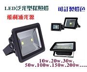 LED探照燈 100W 自然光 4000K 飛利浦光源 東菱驅動