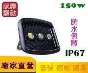 LED 聚光探照燈 150W 白光【CL8-150D】認證驅動