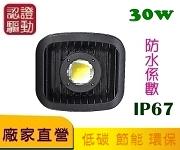 LED 聚光探照燈 30w 白光 【CL8-30D】認證驅動