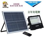 LED 太陽能光控探照燈 150w 白光 附遙控器 免佈線   免電費