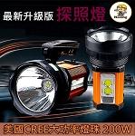 LED手電筒 大功率200W  (內建電池附USB)*露營燈