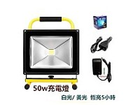 LED 移動式手提充電探照燈 50W白光【恆亮款 5H】黃殼