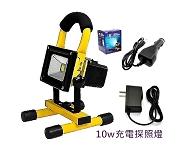 LED手提充電投光燈 10w 白光 (黃)