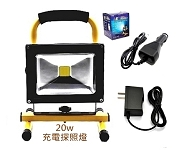 LED手提充電投光燈 20w 白光 (黃)