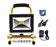 LED 移動式充電探照燈 30W白光 【普通款3-5H】1A充電器