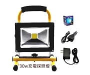 LED手提充電投光燈 30w 白光 (黃)