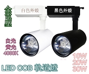LED COB軌道投射燈 10W黃光 3000K TH-17-0398