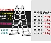 伸縮鋁梯兩用型 1.6 +1.6米