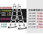 伸縮鋁梯兩用型 1.9 +1.9米