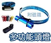 LED頭燈【Q5-021】多功能頭燈 (附18650電池 + 充電器)