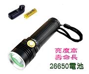 LED手電筒 T6-08  遠射王10w 26650電池