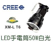 LED手電筒 T6-02 手提型五燈 50W白光