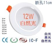 LED 白色鋁合金嵌燈【12W自然光】嵌孔11公分